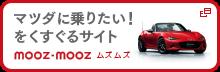 マツダに乗りたい!をくすぐるサイト mooz-mooz ムズムズ
