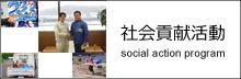 社会貢献活動 social action program