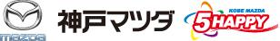 株式会社神戸マツダ