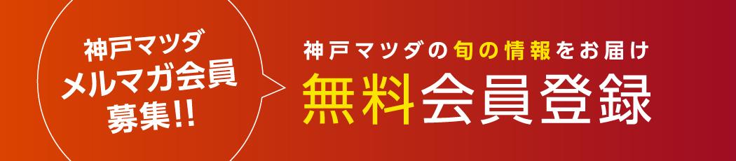 神戸マツダ メルマガ会員募集!! 神戸マツダの旬の情報をお届け 無料会員登録
